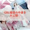 【ネタバレ!GRL福袋2020年夏の中身を大公開♡お得情報も!】