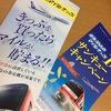羽田空港から都内 山手線への乗り換えとマイル