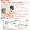 BOCプロバイダー認定資格講座のご案内(8/16東京会場)
