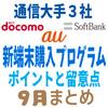 通信大手3社 新端末購入プログラムのポイントと留意点【9月版】ドコモ・au・ソフトバンク