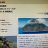 NHK 秘島探検東京ロストワールド第3集はあるのか・・・?