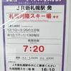新札幌−国際スキー場間バス運行