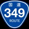 国道301号~400号