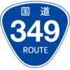 No.023 国道349号