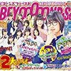 アルバムが出るっていう展開(^^; BEYOOOOONDS 1stアルバム発売記念イベント@昭島モリタウン