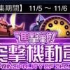 【GAW】予告!進撃戦!突撃機動軍