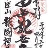 報国寺(鎌倉)の御朱印・鎌倉十三仏霊場第8番札所