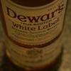 『デュワーズ ホワイトラベル』 屈指の販売量を誇る、スコッチのビッグブランド。