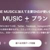 LINEモバイルで音楽ストリーミング通信量無料のMUSIC+プラン&端末保証オプションがスタート!