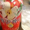ダイエット~124日目~と、アサヒ「贅沢搾り りんご  」😃