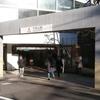 代官山駅 喫煙所