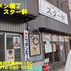 スター軒〜2021年4月7杯目〜