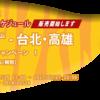 【終了】【LCCキャンペーン情報】7月25日11時よりタイガーエア台湾でセールがあります!