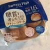実録!糖質制限deスイーツ!スーパーで買えるおやつ第二弾だよ!(でもやっぱり、えー?な感じ・・・)