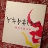 「ドキドキしちゃう」岡本太郎の書。いいヒトになれなくて自己嫌悪な夜に。