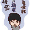 【元金16円返済マン】さんを考える