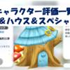 キャラクター評価一覧【施設&ハウス&スペシャル編】7/2更新