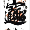 弘福寺の御朱印(東京・墨田区)〜遊書というか オドロキのデザイン墨文字の御朱印