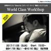 """世界的ギターリスト""""Steve Vai""""(スティーヴ・ヴァイ)専属エンジニアによる、World Class WorkShop開催!!"""