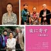 クラシック倶楽部「深沢亮子 ピアノ・リサイタル」から【ぽろり其の一】~《楽に寄す~街の歌~【CD】》