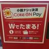 Coke On PayでPayPayが使えるようになったけど、近所の自販機ではまだ使えなかった