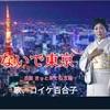 デビュー作「来ないで東京」(B面「きっと来てね五輪」)  第二弾‼️ 「悪いのは 私じゃなくて 夜の街」  #禁酒法 #緊急事態宣言 #新型コロナウイルス  https://twitter.com/shinjihi/status/1386187126425886720?s=21