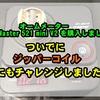 【コイルビルドするなら…】オームメーター Coil Master 521 mini V2 を購入しました!ついでにジッパーコイルにもチャレンジ!