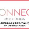 CONNECT(コネクト)を実際に試した口コミ!大和証券系の小額投資やポイント運用、IPO投資も魅力