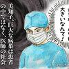 最近で一番驚いた!東京医科大学、女子一律減点(男子加算)事件!!