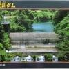 新内川ダム(ダムカードのみ)