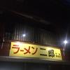 ラーメン二郎 中山駅前店 小ラーメン(ぶた5枚)