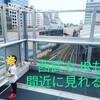 6月6日/見る鉄(池袋 ダイヤデッキ)