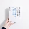 和田秀樹『今の仕事だけでいいのですか?人生を「多重化」するすすめ』を読んだので感想