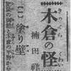 今のところ最古の「ヌリカベ」文献