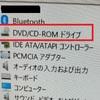 DVD読み込まない!デバイスマネージャーをいじる前に。。