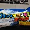 ブラックモンブランエクレア/香味ペースト
