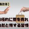 【意識改革】積極的に恩を売れ!自然と得する習慣化!