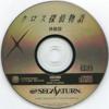 クロス探偵物語のゲームと攻略本とサウンドトラック プレミアソフトランキング