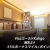 VISAゴールド・プラチナカードの優待キャンペーン~Kaligoからの予約で30%ボーナスマイルは12月31日まで!~