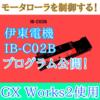 【上級編】PLC(シーケンサ)による伊東電機IB-C02BのCC-Link制御プログラム