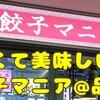 安くて美味しい!!餃子マニア品川本店