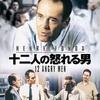 映画『十二人の怒れる男』ネタバレあらすじキャスト評価 法廷サスペンス名作