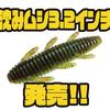 【issei】手足をピリピリと動かしてバスにアピールするソフトルアーに新サイズ「沈みムシ3.2インチ」追加!