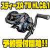 【ダイワ】遠投性を極めたベイトリールのエクストラハイスピードモデル「スティーズA TW HLC8.1」通販予約受付開始!