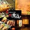 【オススメ5店】倉敷(倉敷市郊外・児島・水島など)(岡山)にある鶏料理が人気のお店