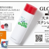 GLOW(グロー) 2020年9月号増刊<セブン-イレブン・セブンネット限定付録>入荷予約受付中!!