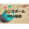 【MBA後】シンガポールでのMBA生活の総括