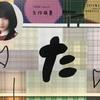 19/5/6 AKB48大握手会@パシフィコ横浜 矢作萌夏、久保怜音、末永祐月、多田京加