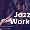 【配信アルバム】ジャズで仕事に集中 2 -作業用BGMでカフェ気分-