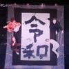 【動画】ゴールデンボンバー(金爆)がCDTV(4月14日)に登場!令和を披露!